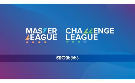 თბილისის Master League-ის და Challenge League-ის გუნდები დაწყვილდნენ